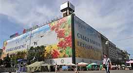 Київський будинок профспілок